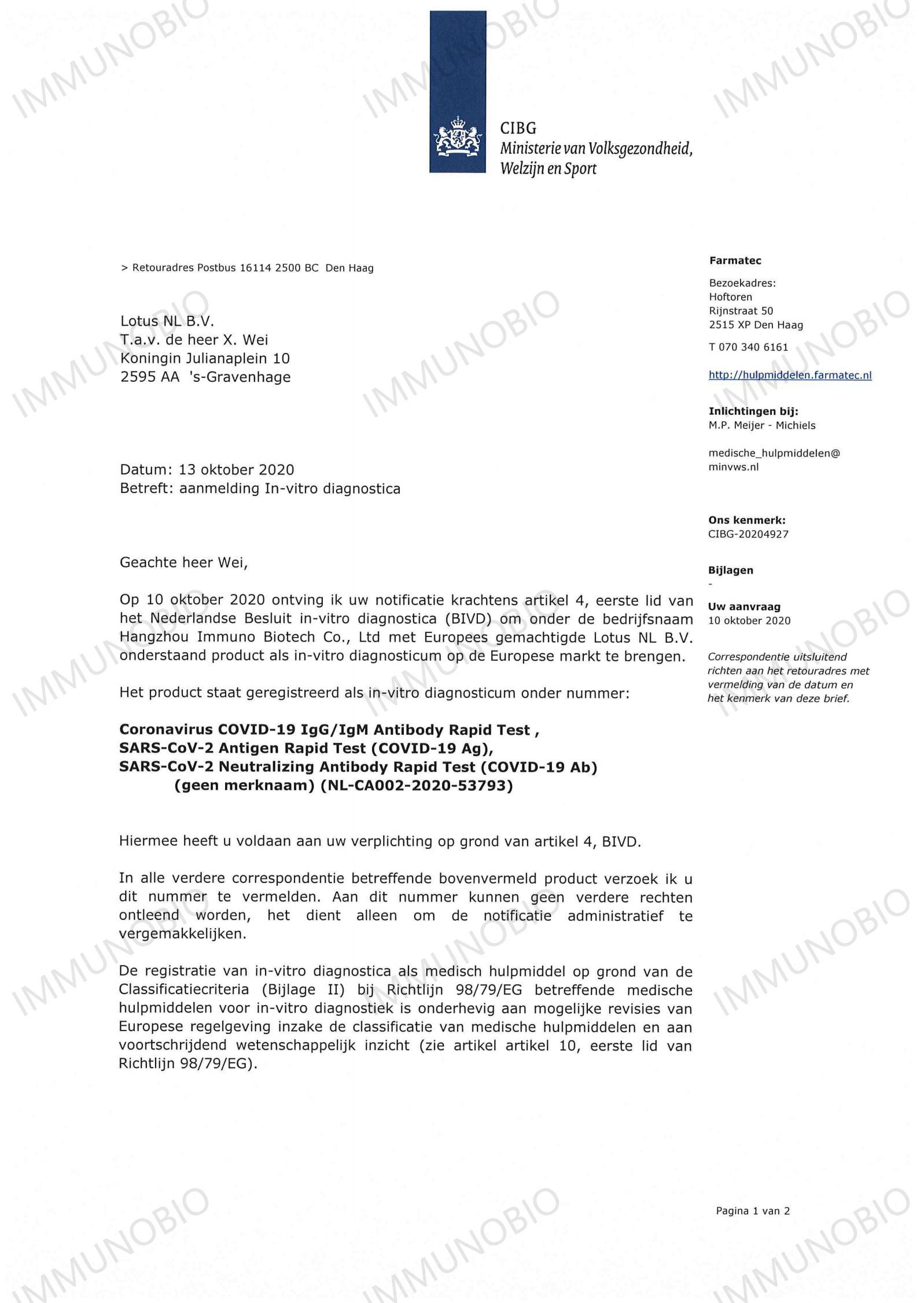 20204927-0007Hangzhou Immuno Biotech Co., Ltd (杭州亿米诺生物科技有限公司)_00